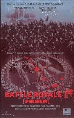 Battle Royale II: Requiem (2003) [DVD]