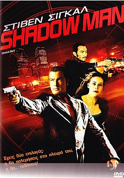 Shadow Man (2006) [DVD]