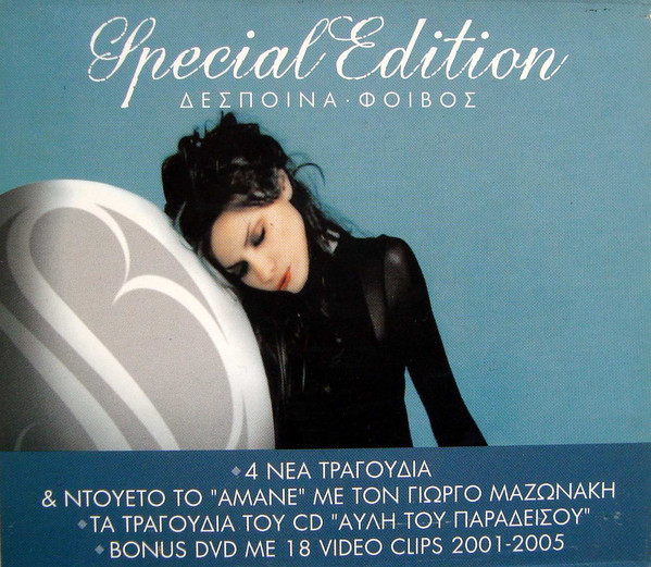 Special Edition [CD + DVD]