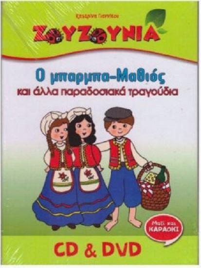 O Μπαρμπα-Μαθιός Και Αλλα Παραδοσιακά Τραγούδια  CD+DVD  584017e33f3