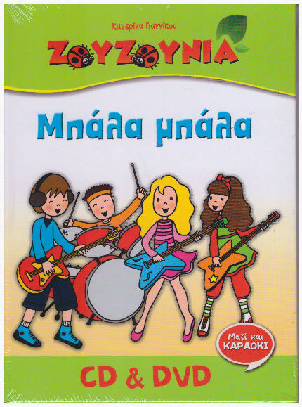 Ζουζούνια  Μπάλα Mπάλα  CD+DVD  5ffa0a70cf9