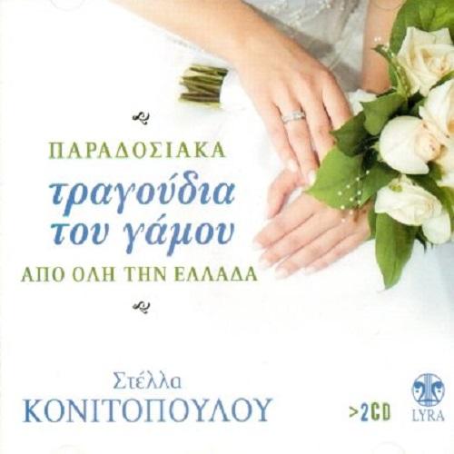 5bdf863898af ΠΠαραδοσιακά Τραγούδια Του Γάμου Από Ολη Την Ελλάδα