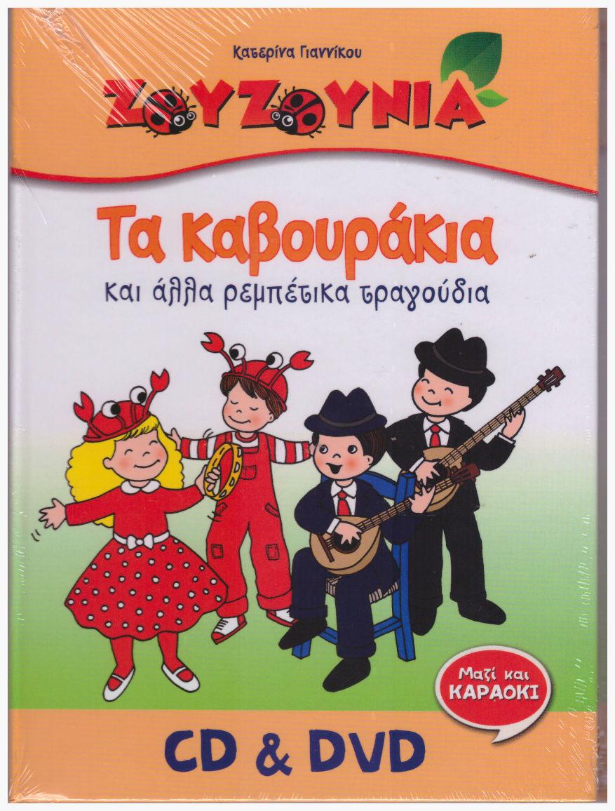 Ζουζούνια  Τα Καβουράκια Και Αλλα Ρεμπέτικα Τραγούδια  CD+DVD  e5d642bd3a4