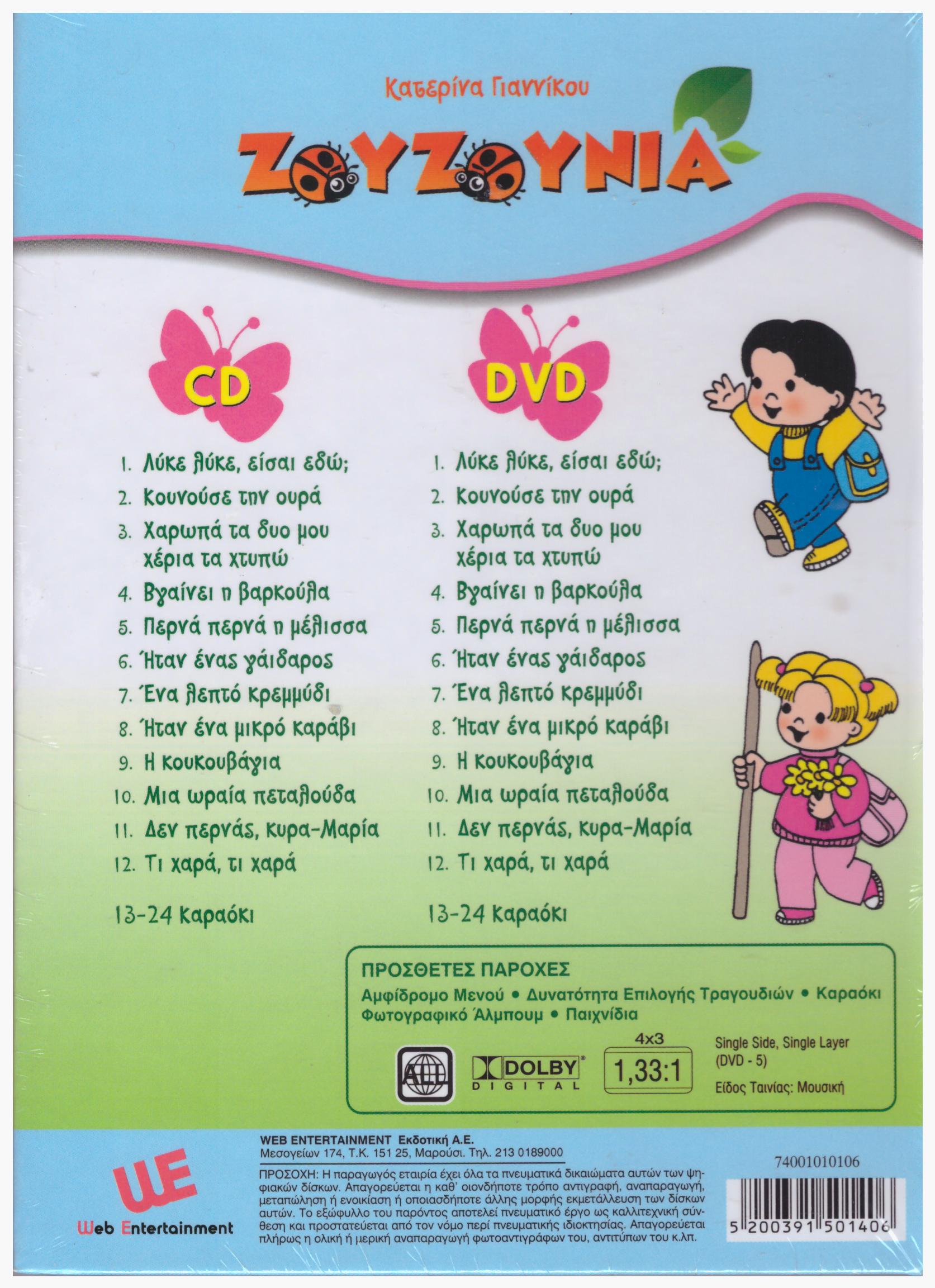 Ζουζούνια  Λύκε Λύκε είσαι εδώ   CD+DVD  a378d77731d