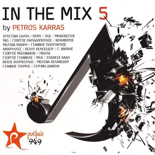 In The Mix Vol 5 by Petros Karras