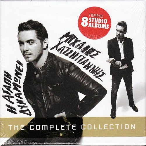The Complete Collection [8CD]