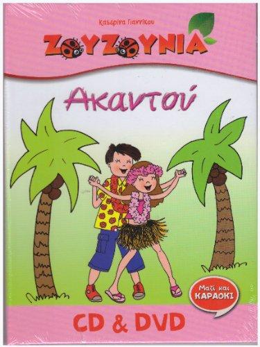 Ζουζουνια  Ακαντού  CD+DVD  01ce6d90dac