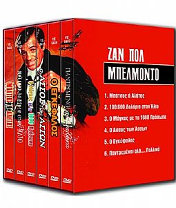 Jean Paul Belmondo Collection [Box-set]