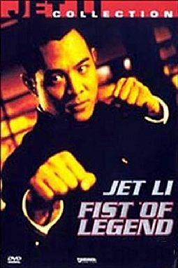 Fist of Legend [DVD]
