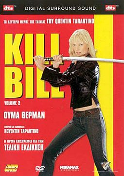 Kill Bill Vol 2 [DVD]